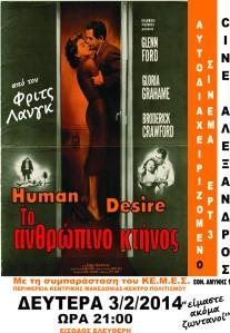 Το ανθρώπινο κτήνος αφίσα
