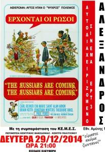 οι ρωσοι