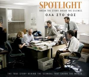 spotlight-GR