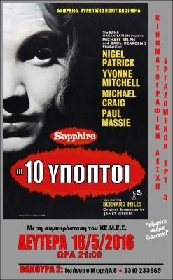 10 ΥΠΟΠΤΟΙafisa