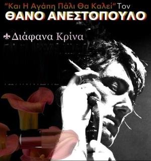 ANESTOPOULOS tribute