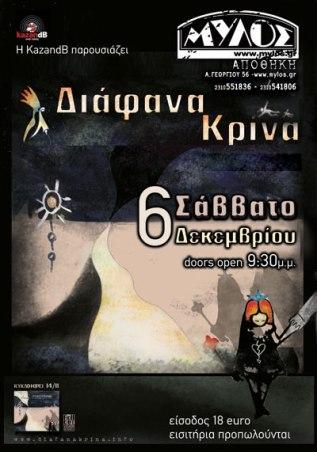 diafana_krina_poster_mylos