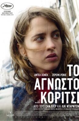la-fille-inconnue-greek-poster-500x760