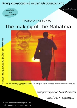 %ce%b1%cf%86%ce%af%cf%83%cf%83%ce%b1-the-making-of-the-mahatma-%ce%b14